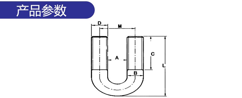 镀锌方U型螺栓