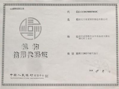 机构信誉代码证