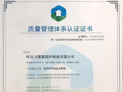质量管理体系认证证书2