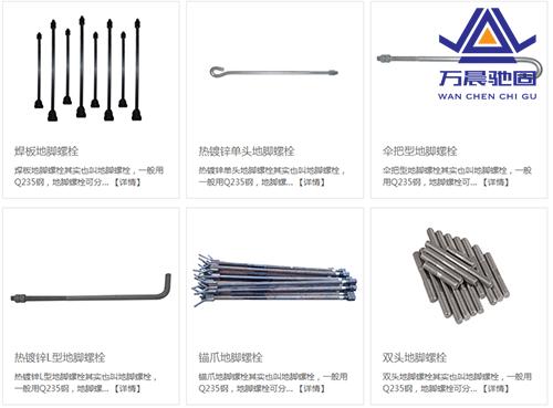 地脚螺栓厂家介绍 地脚螺栓的应用