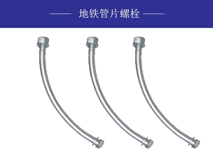 地铁管片螺栓基本参数